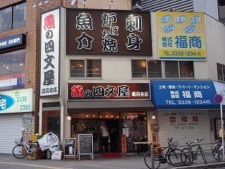 koenji-shimonya95.jpg