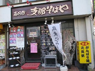 koenji-shinasobaya25.jpg