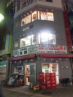koenji-taisyo138.jpg