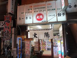 koenji-taiyo10.jpg