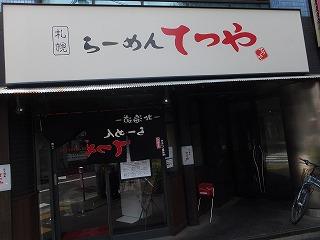 koenji-tetsuya18.jpg