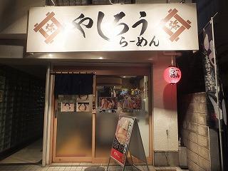 koenji-yashirou1.jpg