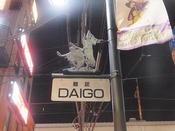 koshigaya-DAIGO1.jpg