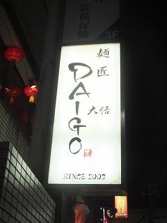 koshigaya-DAIGO2.jpg