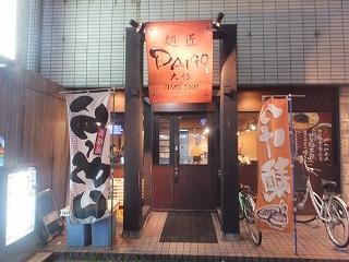 koshigaya-DAIGO3.jpg