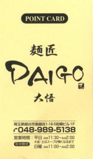 koshigaya-DAIGO8.jpg