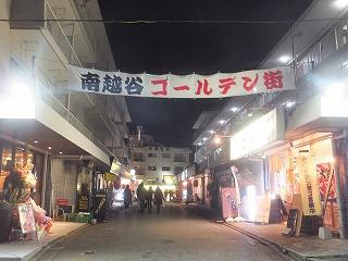 koshigaya12.jpg