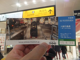 saitama-railway-museum1.jpg