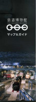 saitama-railway-museum29.jpg