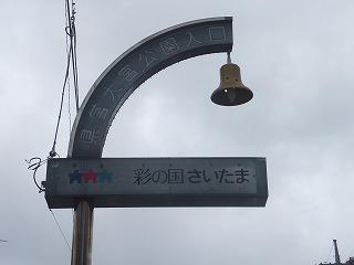 saitama-street34.jpg