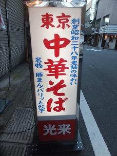 shinjuku-kourai2.jpg