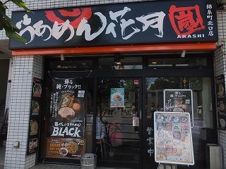 sumidaku-kinshityo47.jpg