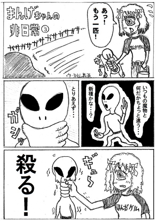 まんげ漫画3-4A