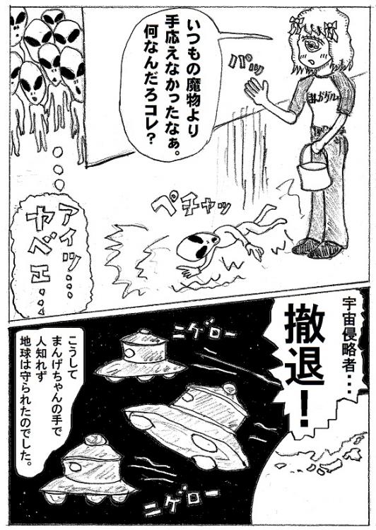 まんげ漫画3-4B