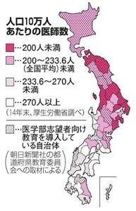 人口10万人あたりの医師数_By朝日新聞