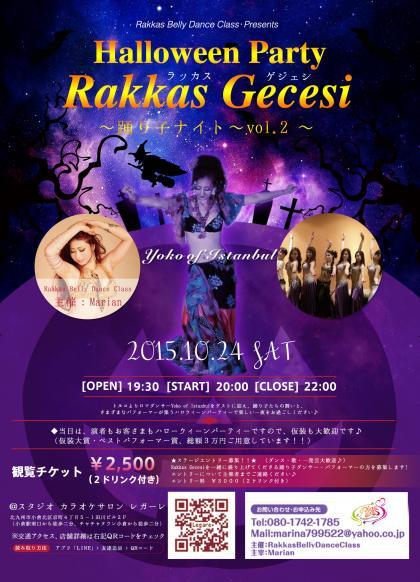 rakkas陦ィ_convert_20150903055147