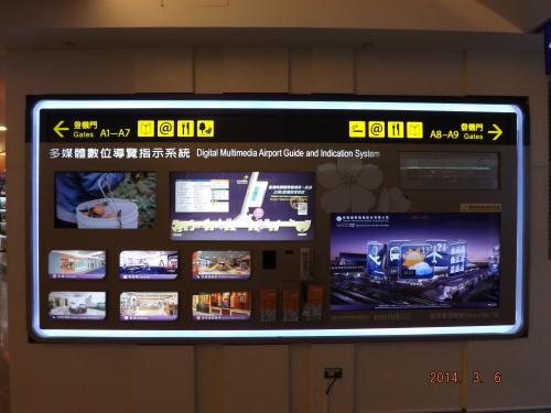 台湾桃園国際空港 1