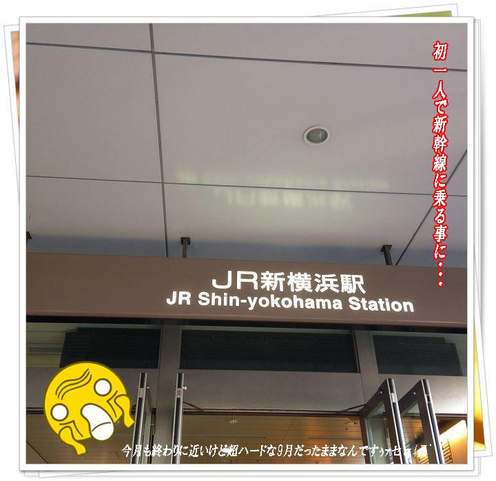 初新幹線に
