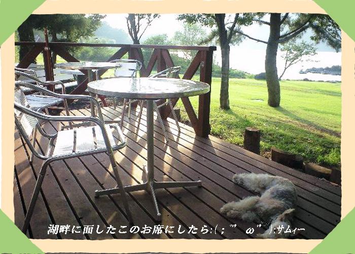 湖畔に面した席