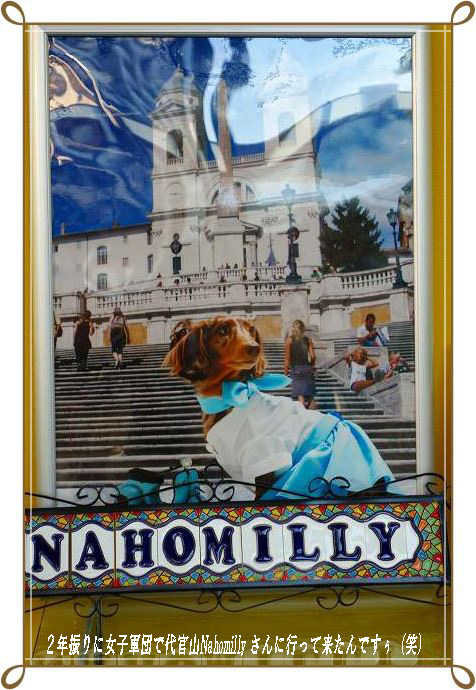 Nahomilly.jpg