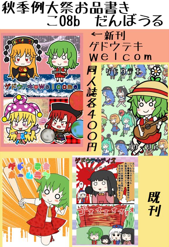 秋季例大祭2お品書き3