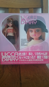 リカちゃん日記