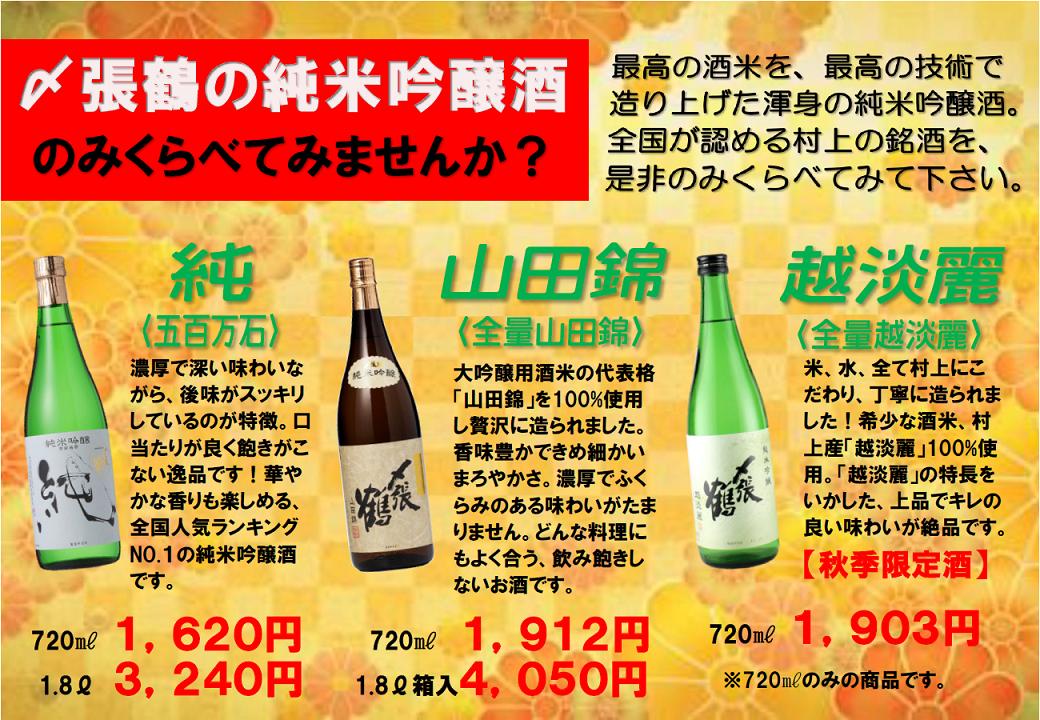 〆張鶴の純米吟醸酒 のみくらべてみませんか?