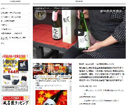 PR動画 9月 秋酒
