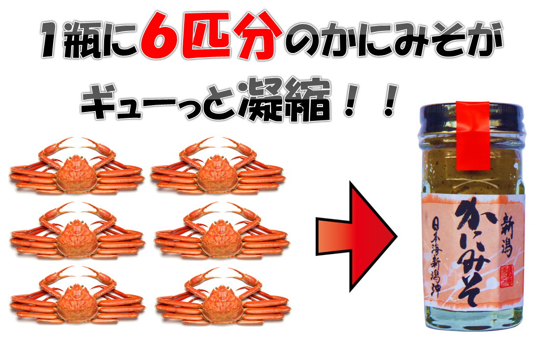 えちご屋 かにみそ 蟹6匹