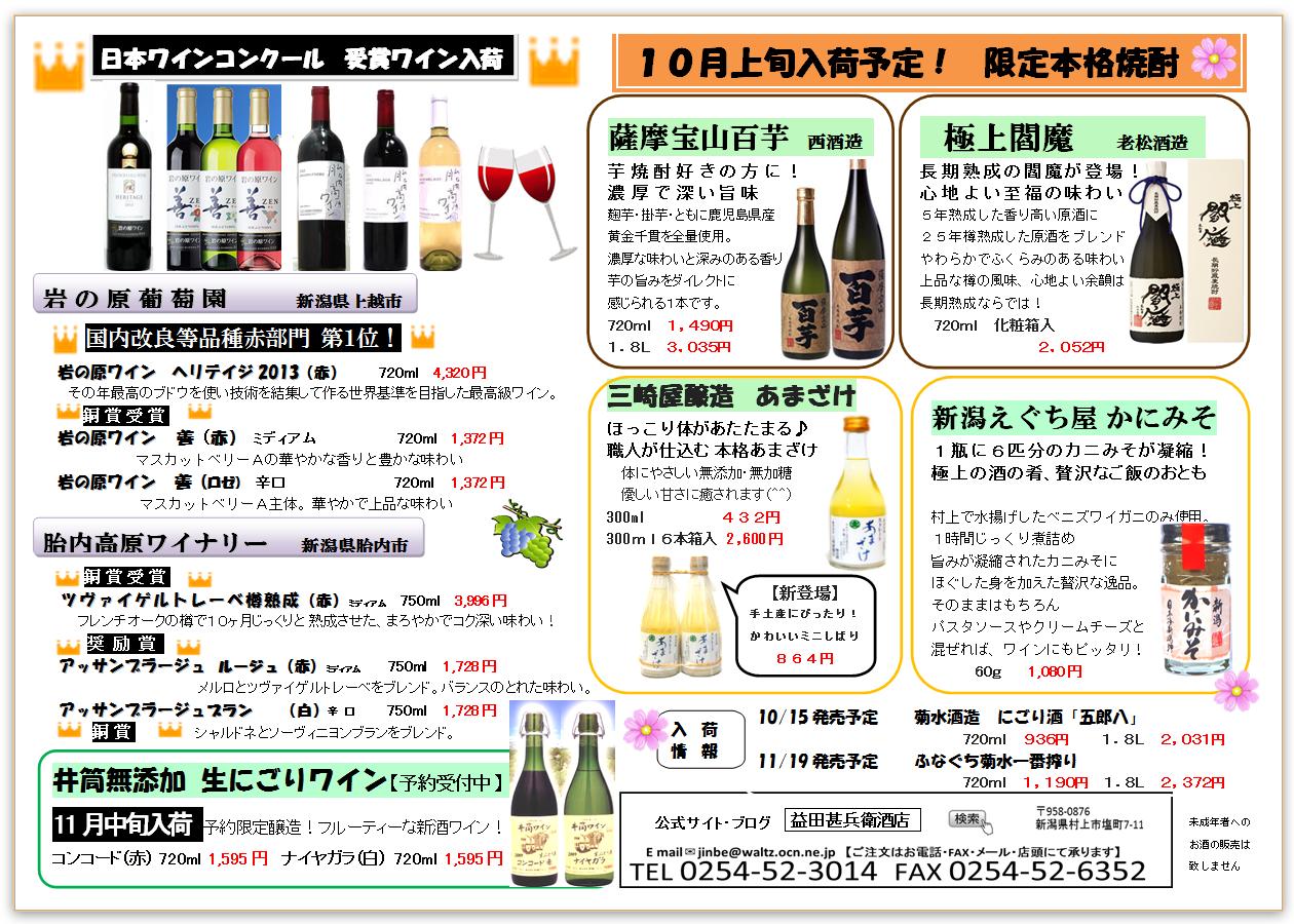 2015.10 新聞 裏