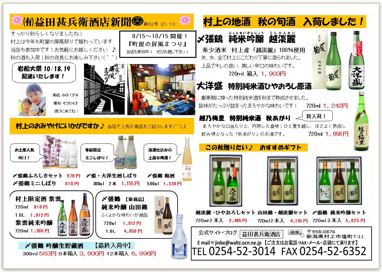 2015.10 新聞 表