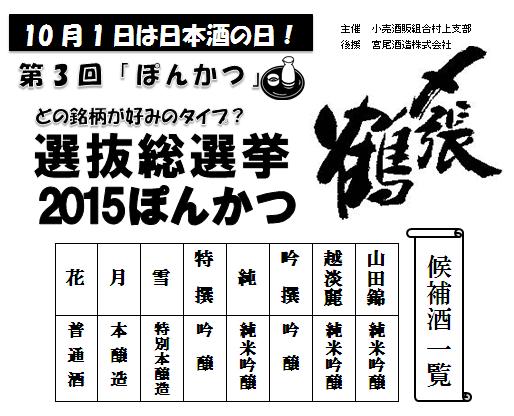 ぽんかつ総選挙