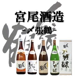 宮尾酒造 〆張鶴