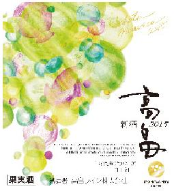 2015 高畠新酒 ラベルデザイン