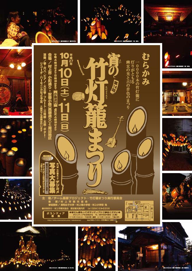 2015 竹灯籠まつり ポスター