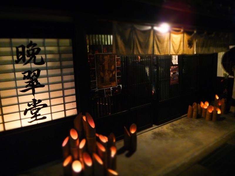 2015竹灯籠 晩翠堂 2