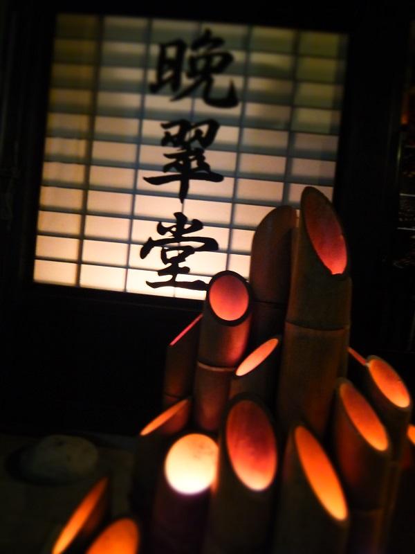 2015竹灯籠 晩翠堂