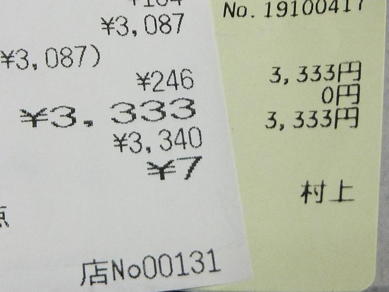 3333 レシート 3