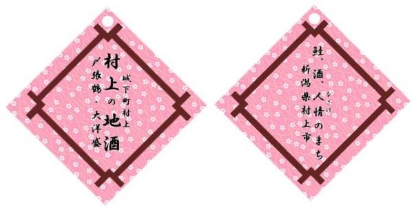 【村上の地酒】首掛け飾り サンプル 柄付