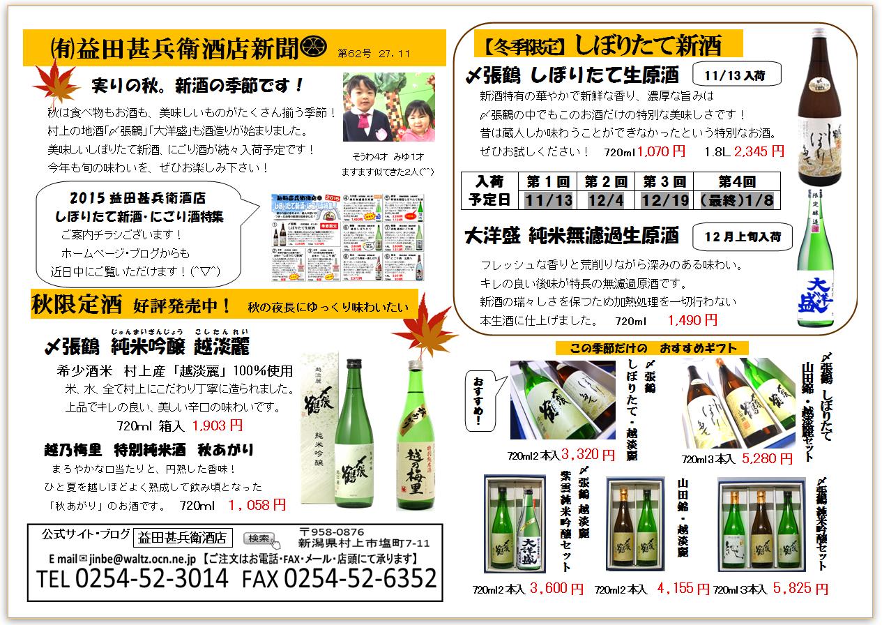 2015.11 新聞 表