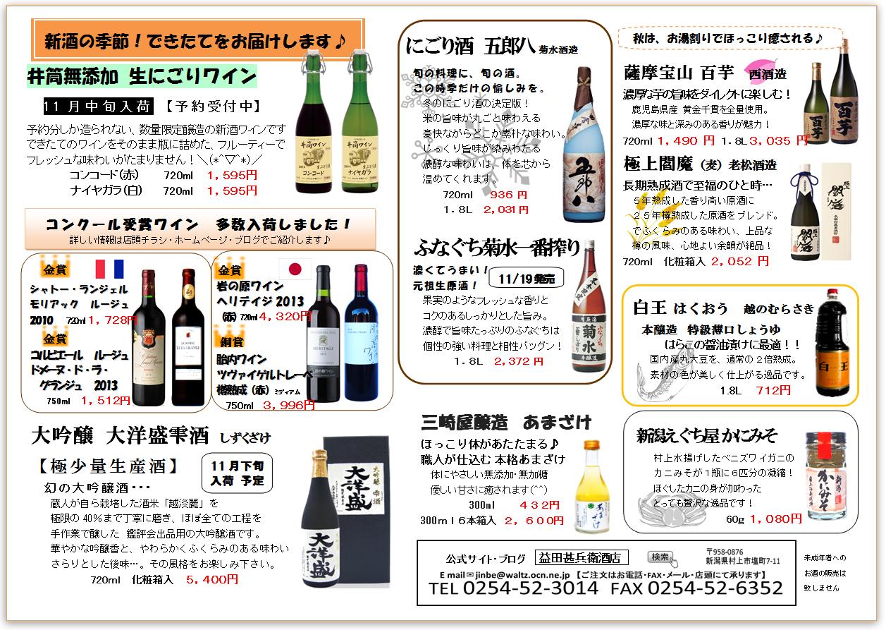 2015.11 新聞 裏