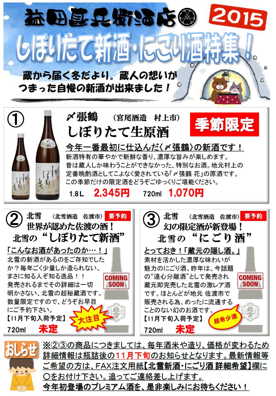 2015 しぼりたて・にごり酒 1