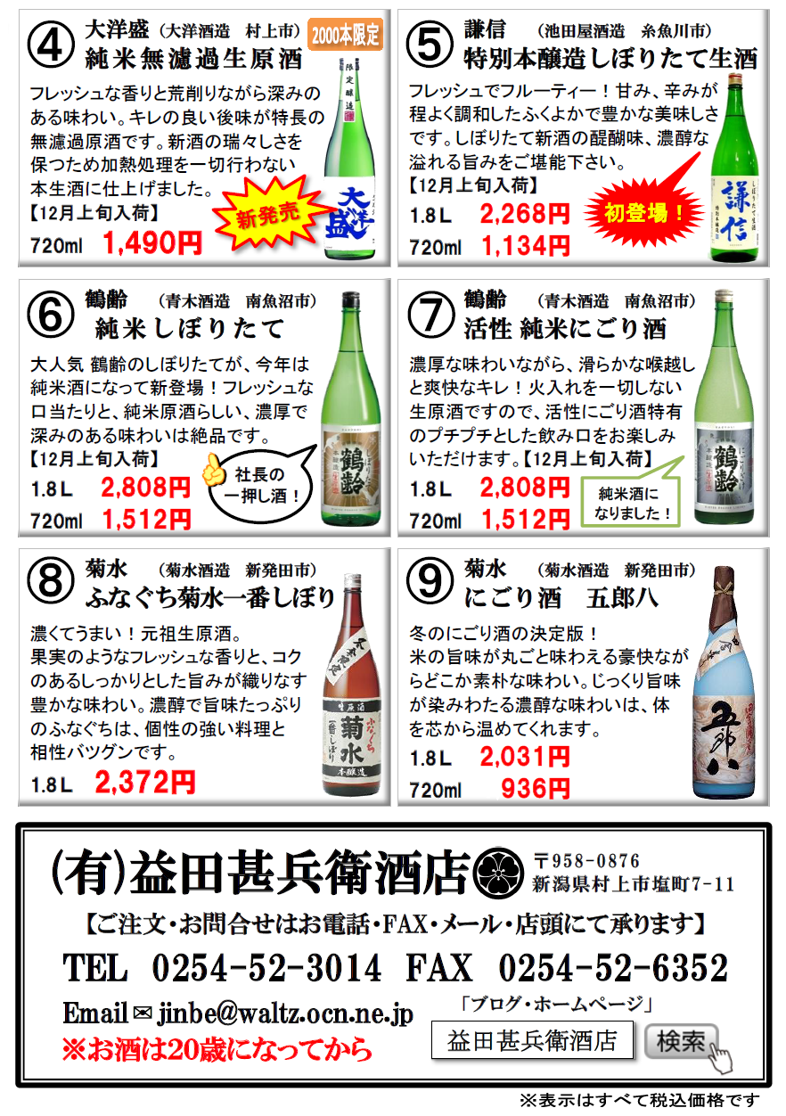 2015 しぼりたて・にごり酒 2