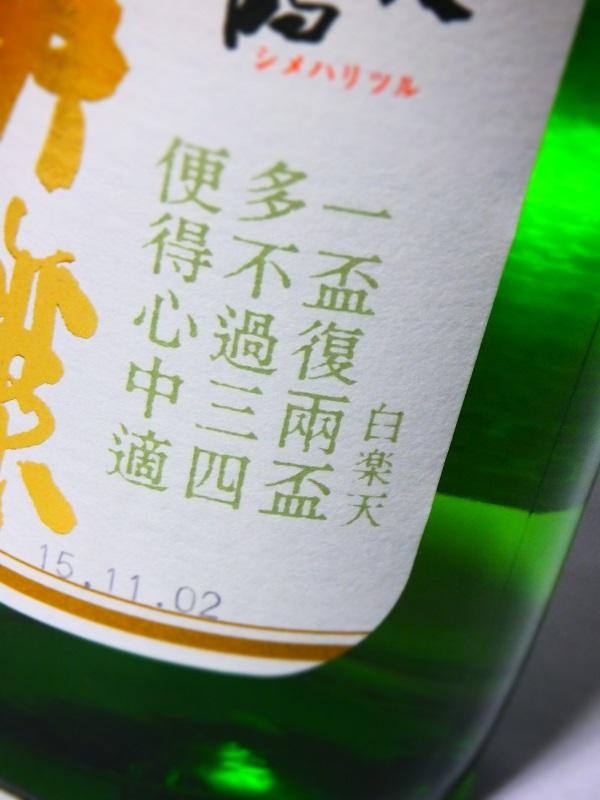 〆大吟醸 瓶ラベル
