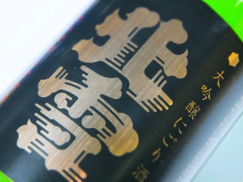 北雪 にごり酒 アップ (1)