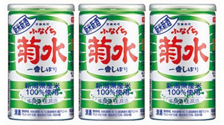 菊水 ふなぐち 新米新酒 カップ