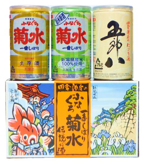 菊水 ふなぐちカップ 新酒・五郎八・通常