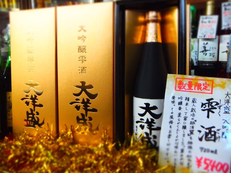 大洋 雫酒 ディスプレイ (2).