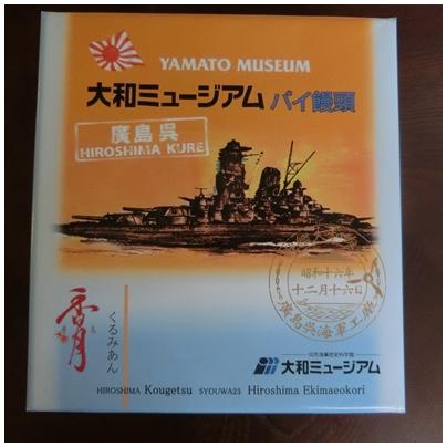 呉海軍大和パイ3