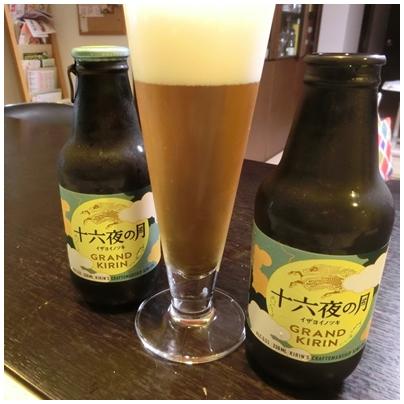 ビール(十六夜の月)1
